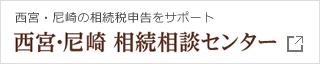 西宮・尼崎の相続税申告をサポート 西宮・尼崎 相続相談センター