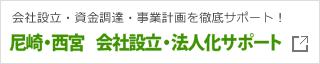 会社設立・資金調達・事業計画を徹底サポート! 尼崎・西宮 会社設立・法人化サポート