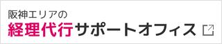 阪神エリアの経理代行サポートオフィス
