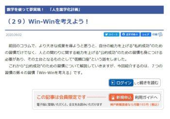 (29)Win-Winを考えよう!