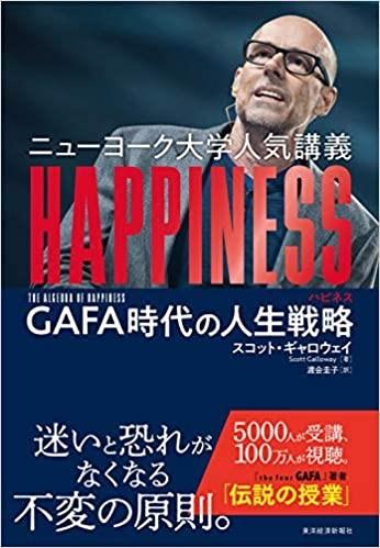 ニューヨーク大学人気講義HAPPINESS