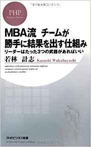 MBA流 チームが勝手に結果を出す仕組み