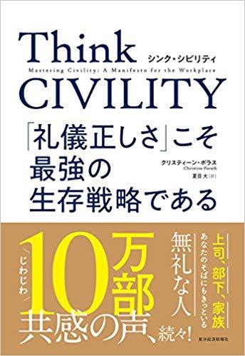 Think CIVILITY