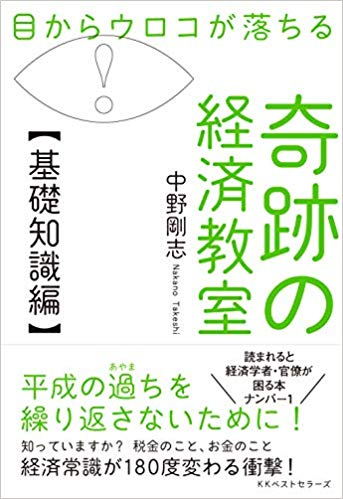 奇跡の経済教室【基礎知識編】