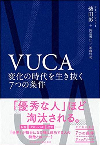 「VUCA 変化の時代を生き抜く7つの条件