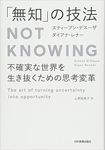 『無知』の技法