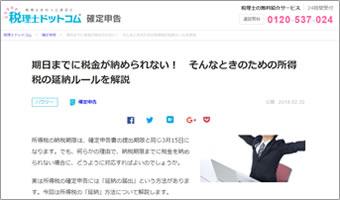 media_20180226税理士ドットコム画像