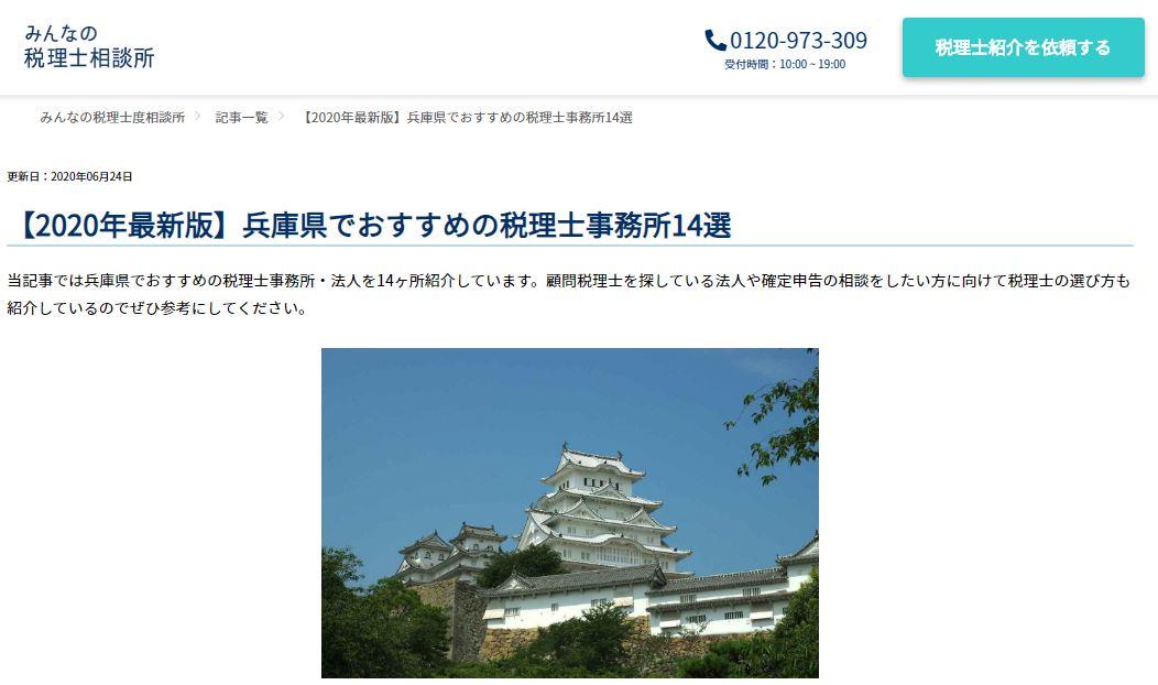【2020年最新版】兵庫県でおすすめの税理士事務所14選