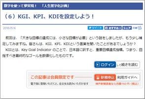 KGI、KPI、KDIを設定しよう!