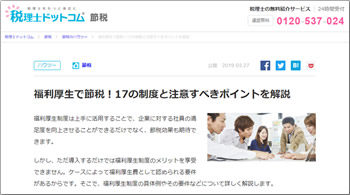 news_20190408画像(税理士ドットコム)