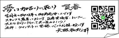 クライアント様訪問日記_2019年1月メッセージ