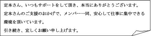 クライアント様訪問日記_2019年6月メッセージ