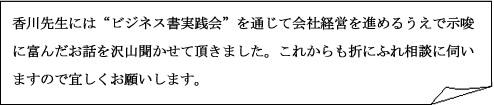 クライアント様訪問日記_2019年7月メッセージ