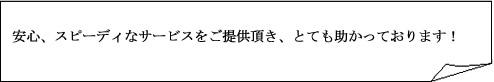 クライアント様訪問日記_2019年8月メッセージ