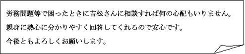 クライアント様訪問日記_2019年10月メッセージ