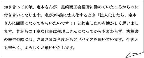 クライアント様訪問日記_2019年11月メッセージ