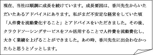 クライアント様訪問日記_2019年12月メッセージ