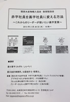 seminar_20130228_2画像