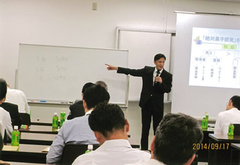seminar_20140917画像