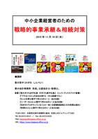 seminar_20151118_1画像