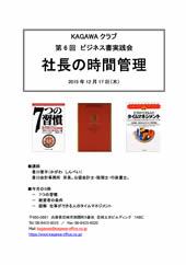 seminar_20151217_1画像