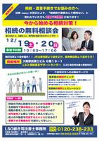 seminar_20151219_1画像