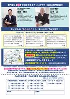 seminar_20151219_2画像