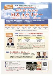 seminar_20160516画像