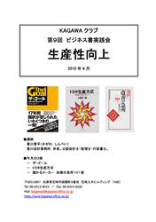 seminar_20160607_3画像