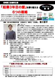 seminar_20160907画像