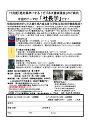 seminar_20161130画像