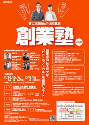 seminar_20161210_1画像