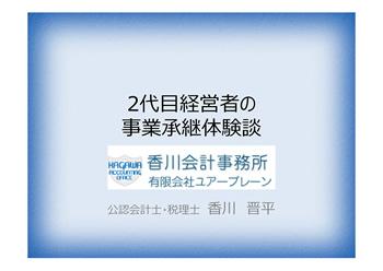 seminar_20170126画像