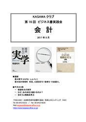 seminar_20170824_1画像