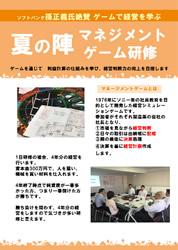 seminar_20170825_1画像