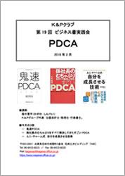 seminar_20180221_1(PDCAレジュメ)