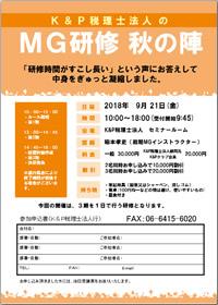MG研修画像_20180921