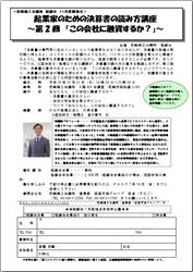 起創会_20181121画像