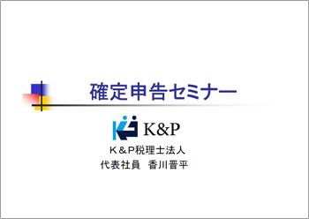 seminar_20200208画像